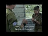 Израильский сериал - М. Т. 33 021 серия (с субтитрами на русском языке)