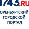 1743.ru Оренбургский городской портал