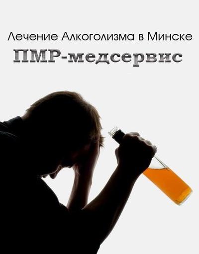 Лечение алкоголизма в минске отзывы