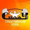 "Спортивный клуб ""СилаЧ"""