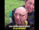 102-летний Кеннет Майер – самый старый парашютист в мире