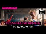 Полина Гагарина - Танцуй со мной. актриса театра, Instagram-звезда- Ирина Горбачева в главной роли . премьера клипа !