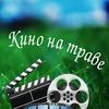 Кино на траве