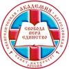 С-Пб Евангелическая Богословская Академия