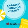 Zakupka.com - более 18 миллионов товаров и услуг