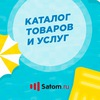 Satom.ru - более 5 миллионов товаров и услуг