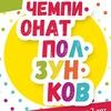 Чемпионат ползунков. Рязань| 2019 год