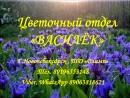 """Цветочный отдел """"ВАСИЛЁК"""""""