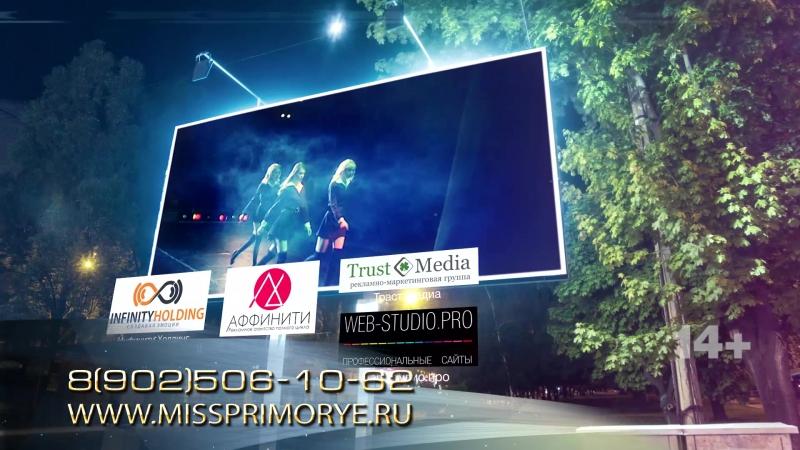 Miss_otbor_billboard_2017_20sec HD