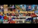 Dominika - Дисней vs. Миядзаки: Что не так с диснеевскими принцессами?