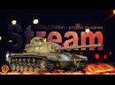 Стрим M48A1 Patton - второе дыхание.