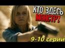 Бойтесь Ходячих Мертвецов 3 сезон 9 10 серии Визит к Минотавру Обзор
