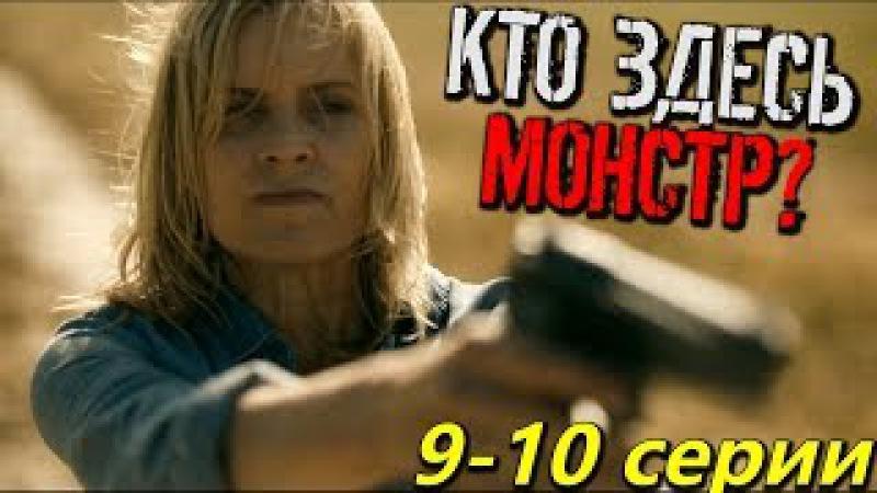 Бойтесь Ходячих Мертвецов 3 сезон 9 - 10 серии - Визит к Минотавру | Обзор