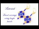 МК - Серьги из бисера с применением стекляруса | Bead earrings using bugle beads