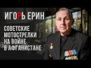 Советские мотострелки на войне в Афганистане Вспоминает Игорь Ерин
