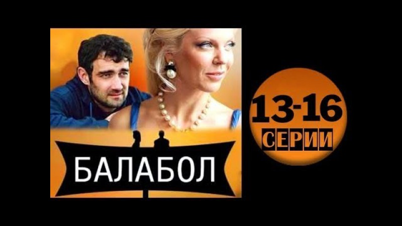 Балабол Одинокий волк Саня 13 16 серии 2014 16 серийный детектив фильм сериал