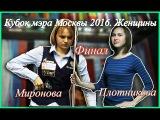 Кубок мэра Москвы 2016. Свободная пирамида. Женщины