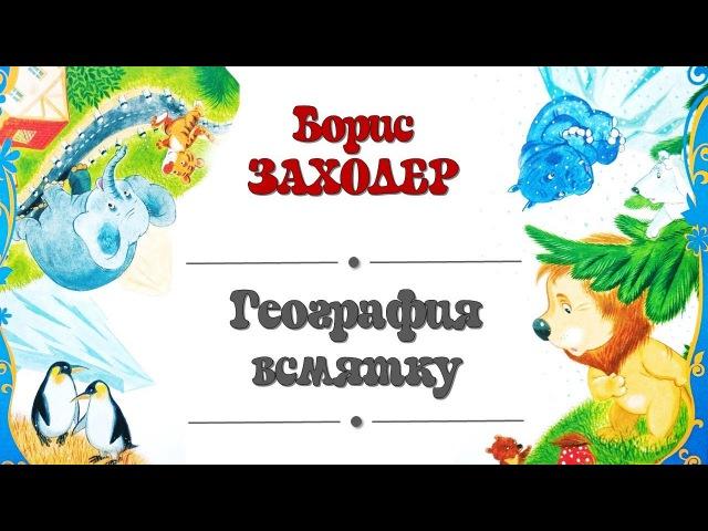 Борис Заходер География всмятку Сказки Аудио Няни