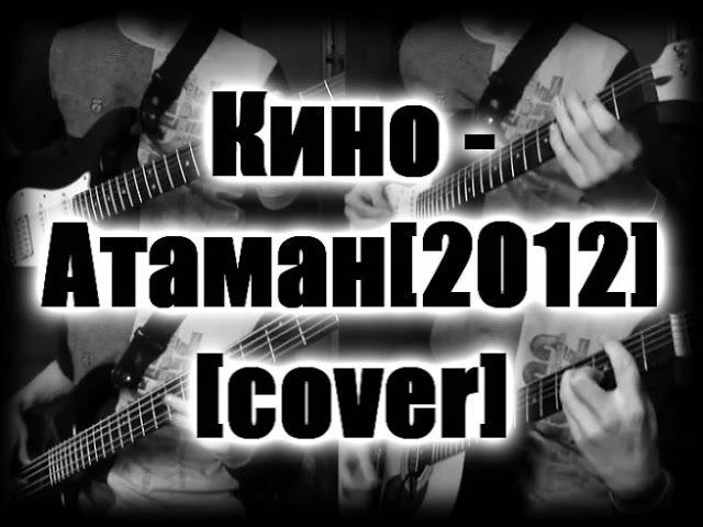 Кино Атаман cover
