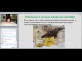 ЛЕЧЕНИЕ ЭФИРНЫМИ МАСЛАМИ-ЭНЕРГОПРАКТИКИ Ольга Комарова