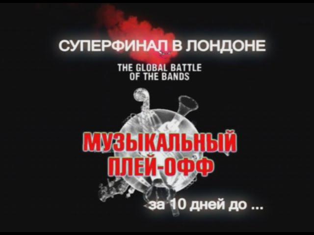 Музыкальный плей-офф (БТ, 2007) Svet Boogie Band в Лондоне. The Global Battle of the Bands 2006