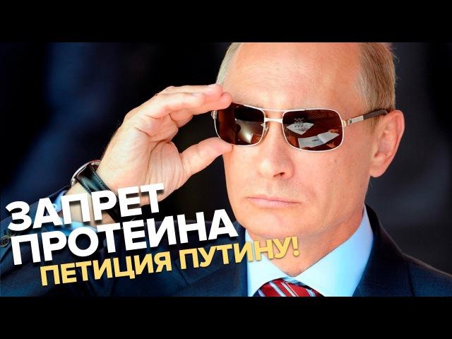 Петиция за запрет протеина в РФ Реакция людей