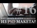 Как сделать шаблон для WordPress из PSD Макета 16. Комментарии. Часть 2