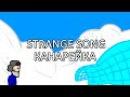 STRANGE SONG - Канарейка