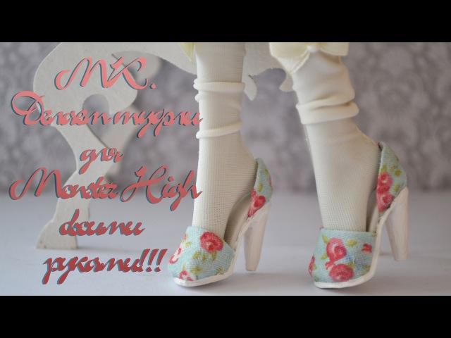 Обувь для барби из картона своими руками 21