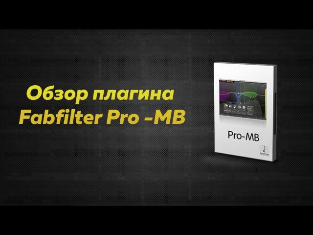 Обзор плагина Fabfilter Pro MB многополосная компрессия