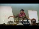 Семинар Тренинг Жизнь без ограничений Часть 4 Доктор Хью Лин Джо Витале Русск