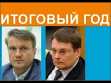 Евгений ФЁДОРОВ - Планы ПУТИНА на 2017 год
