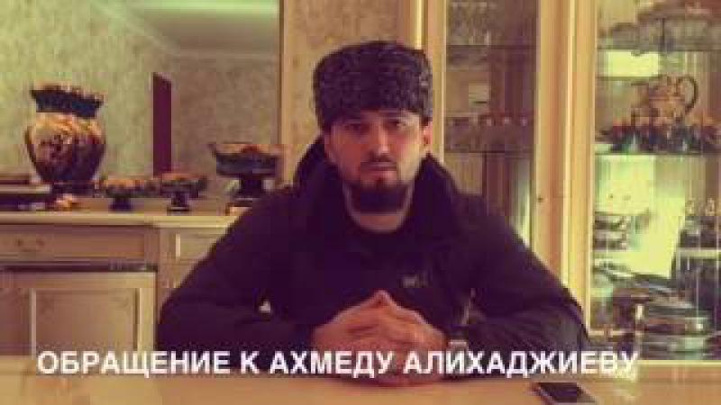 Обращение к Ахмеду Алихаджиев