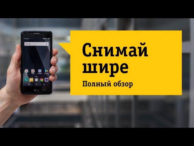 Смартфон LG K8 (2017) X240 - Обзор. Селфифон и съемка по жесту руки.