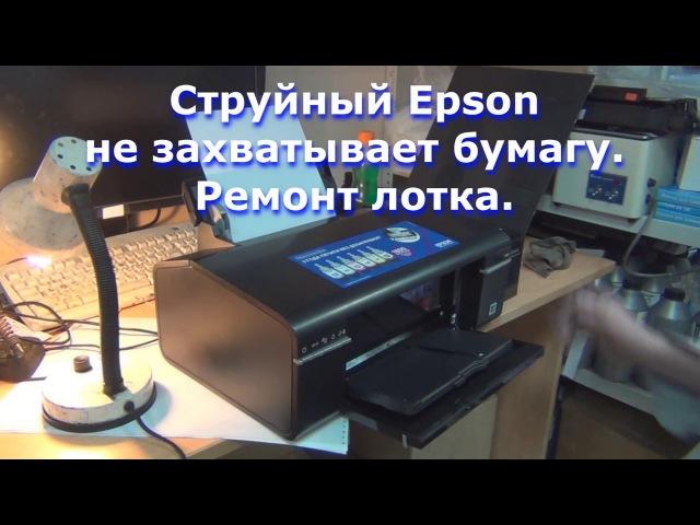 Ремонт лотка струйного принтера Epson