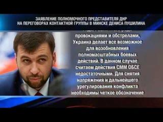 Экстренное заявление Дениса Пушилина о ситуации вокруг Донецке