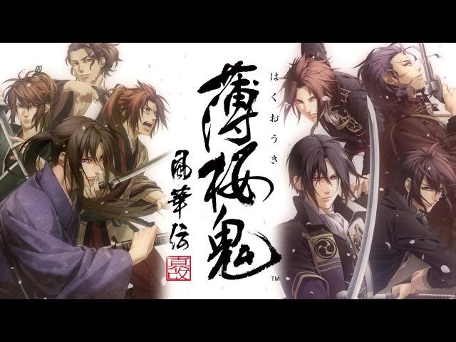 PS4「薄桜鬼 真改 風華伝」 トレイラームービー