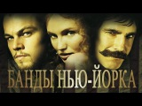 Банды Нью-Йорка  Gangs of New York (2002) смотрите в HD