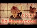 KPOP ПО БЕЛОРУССКИ EXO Overdose BTS Run N O by TAIYO 타이요