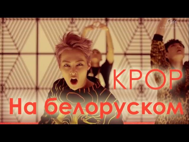 KPOP ПО-БЕЛОРУССКИ EXO - Overdose, BTS - Run, N.O by TAIYO (타이요)