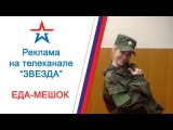 Реклама на телеканале ЗВЕЗДА - ЕДА МЕШОК