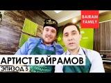 Артист Байрамов / Секреты татарской кухни / Концерт Элвина Грея