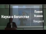 Лекция 4. Человеческая деятельность (праксиология) Наука о богатстве Павел Усанов