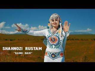 Shahnozi Rustam - Kabki dari | Шахнози Рустам - Кабки дари