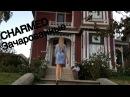 Зашла в Дом ЗАЧАРОВАННЫХ! Charmed