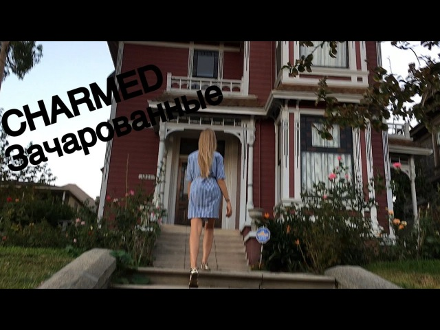Зашла в Дом ЗАЧАРОВАННЫХ Charmed