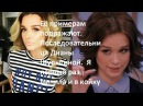 Последовательница Дианы Шурыгиной Я первый раз выпила и в койку
