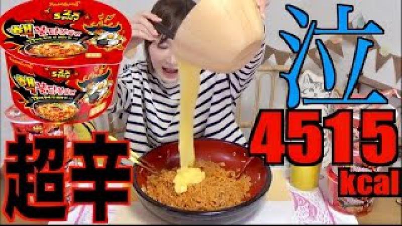 【MUKBANG】 Super Spicy Korean Ramen ! [ Double Buldak Fried Noodles ] 6 Cups, 4515kcal [CC Available]
