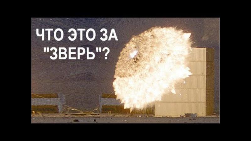 ВАКУУМНАЯ БОМБА: РУССКОЕ ЛЕКАРСТВО ОТ ПЕНТАГОНА | сирия война новости боеприпасы объёмного взрыва