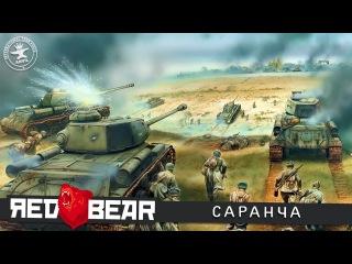 [ARMA3 Iron Front RB] Саранча